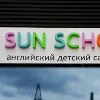 """Вывеска """"Sun School"""""""