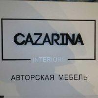 "Табличка ""Cazarina"""