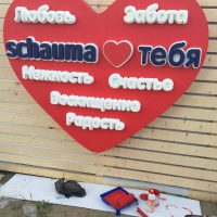 "Табличка ""Schauma love"""