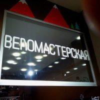 Медиабуквы из пенопласта Веломастерская
