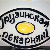 """Вывеска """"Грузинская пекарня N1"""""""