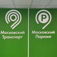 Вывеска Московского транспорта и паркинга