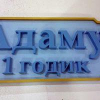 Надпись из пенопласта Адаму 1 годик