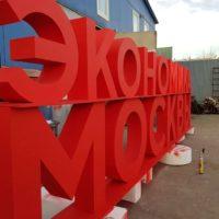 Экономика Москвы. Буквы из пенопласта для фотосессии