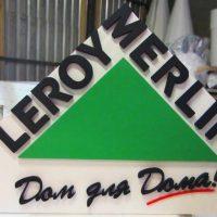 """Логотип """"Leroy Merlin"""""""