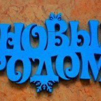 Синие буквы