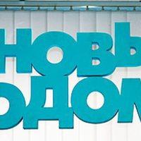 Голубые буквы с Новым годом