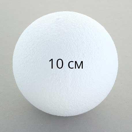 Шар 10 см