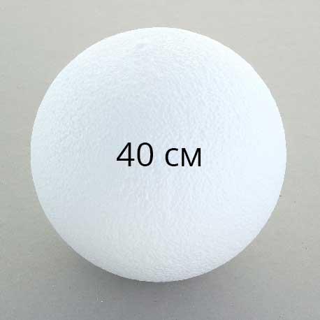 Шар 40 см