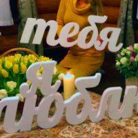 Буквы из пенопласта на свадьбу Я тебя люблю
