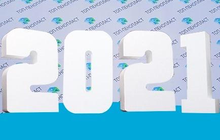 Цифры из пенопласта 2021