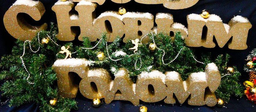 Буквы с Новым годом